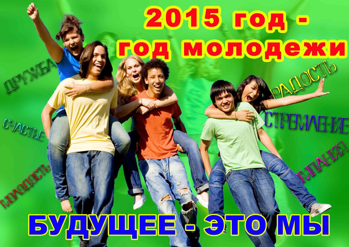 Сценарий дня молодежи даешь молодежь