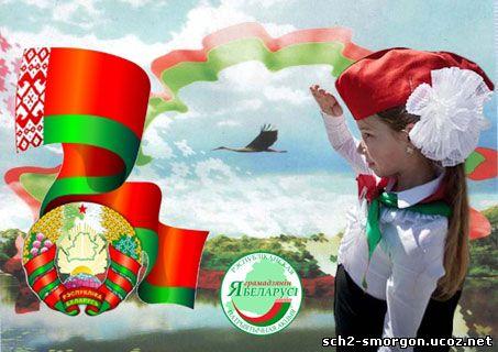 Картинки о белоруссии для детей, музыкальные